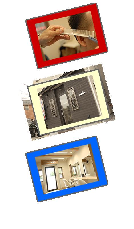 新川崎分、鹿島田駅4分の理容室アディアのメニュー料金表