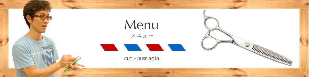 新川崎徒歩2分。鹿島田駅徒歩4分の理容室カットハウスアディアのカット料金