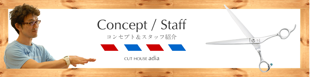 新川崎徒歩2分。鹿島田駅徒歩4分の理容室カットハウスアディアのコンセプト