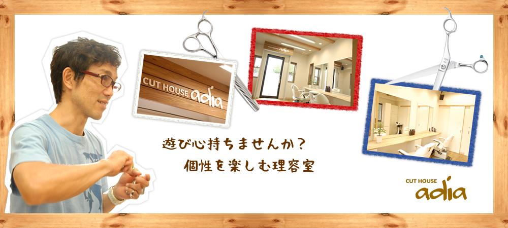 新川崎駅2分、鹿島田駅4分にある理容室。カットハウスアディア